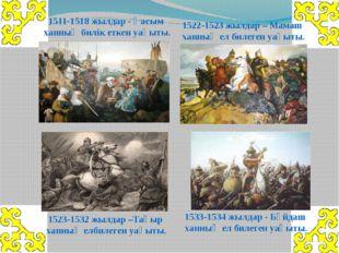 1511-1518 жылдар- Қасым ханның билік еткен уақыты. 1522-1523 жылдар– Мамаш