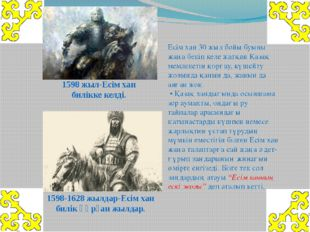 Есім хан 30 жыл бойы буыны жаңа бекіп келе жатқан Қазақ мемлекетін қорғау, кү