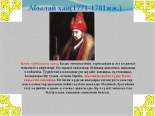 Абылай хан(1771-1781жж.) Қазақ Ордасының ханы, Қазақ мемлекетінің тарихындағы