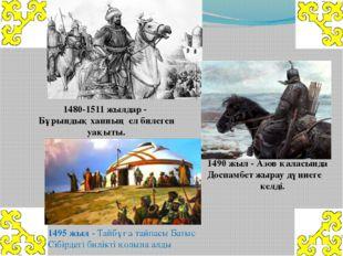 1480-1511 жылдар- Бұрындық ханның ел билеген уақыты. 1490 жыл- Азов қаласы