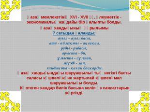 Қазақ мемлекетінің ХVI - XVII ғғ. әлеуметтік - экономикалық жағдайы бір қалып