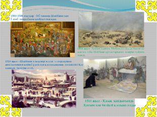 1503-1506 жылдар- Мұхаммед Шайбани хан Қазақ хандығына шабуыл жасады. 1510 ж