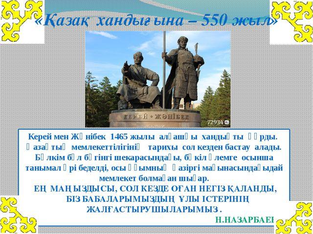 Керей мен Жәнібек 1465 жылы алғашқы хандықты құрды. Қазақтың мемлекеттілігіні...