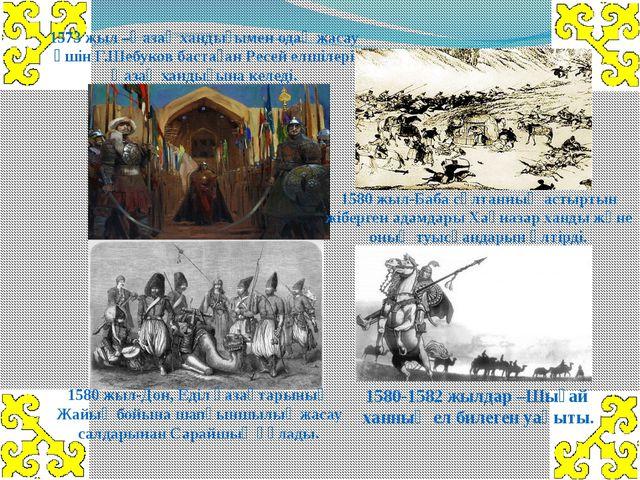 1573 жыл–Қазақ хандығымен одақ жасау үшін Г.Шебуков бастаған Ресей елшілері...