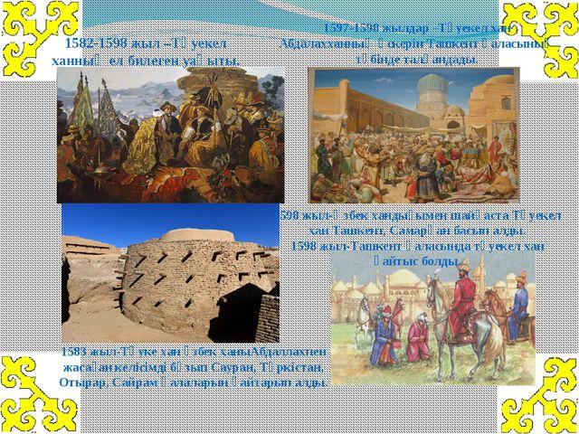 1582-1598 жыл–Тәуекел ханның ел билеген уақыты. 1583 жыл-Тәуке хан өзбек хан...