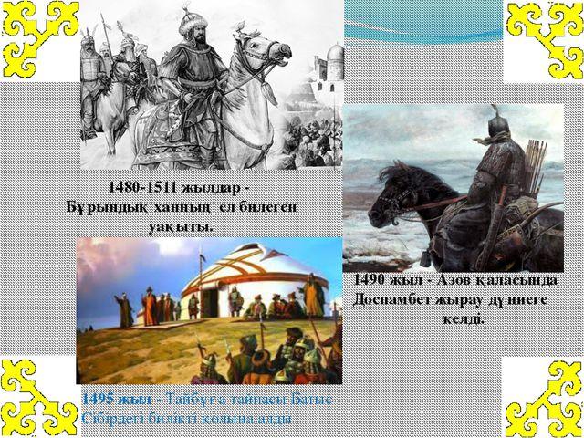 1480-1511 жылдар- Бұрындық ханның ел билеген уақыты. 1490 жыл- Азов қаласы...