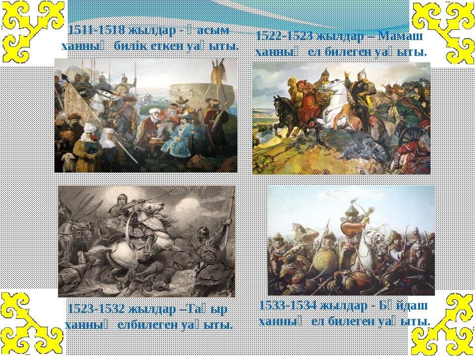 1511-1518 жылдар- Қасым ханның билік еткен уақыты. 1522-1523 жылдар– Мамаш...