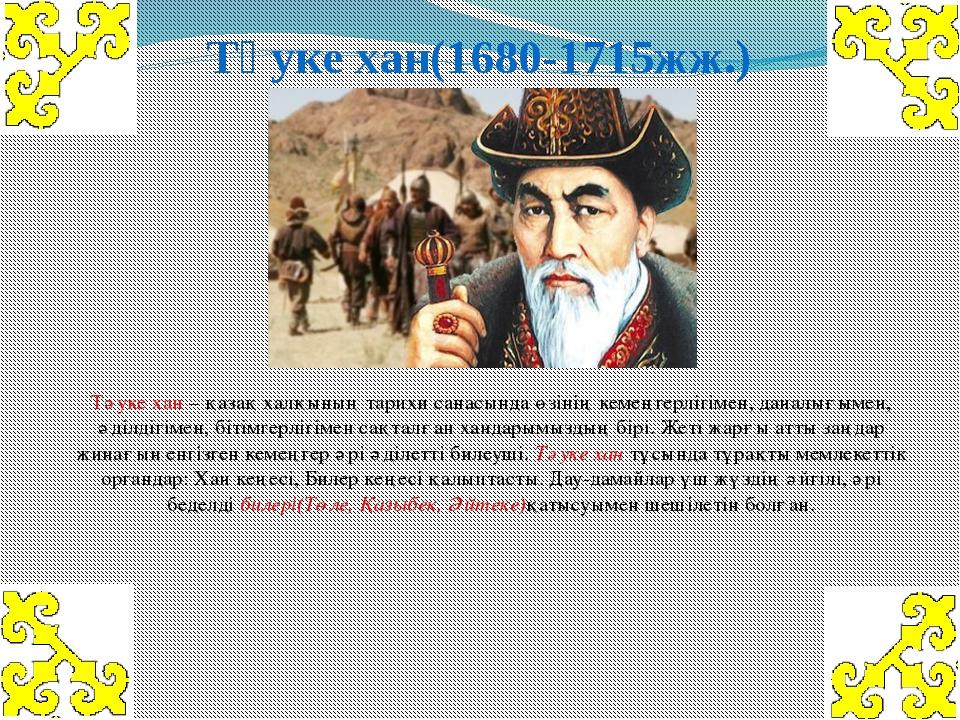 Тәуке хан(1680-1715жж.) Тәуке хан – қазақ халқының тарихи санасында өзінің ке...