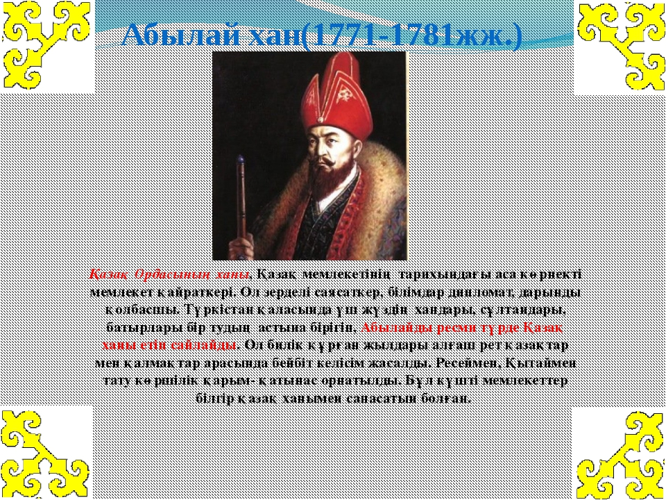 Абылай хан(1771-1781жж.) Қазақ Ордасының ханы, Қазақ мемлекетінің тарихындағы...