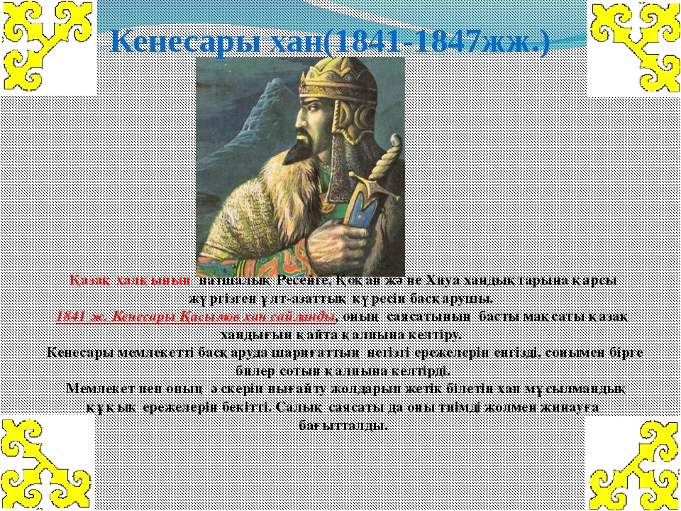 Кенесары хан(1841-1847жж.) Қазақ халқының патшалық Ресейге, Қоқан және Хиуа х...