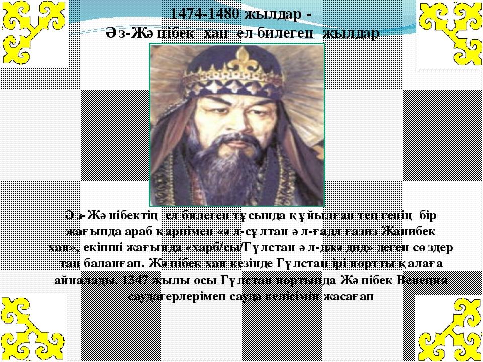 1474-1480жылдар - Әз-Жәнібек хан ел билеген жылдар Әз-Жәнібектің ел билеге...