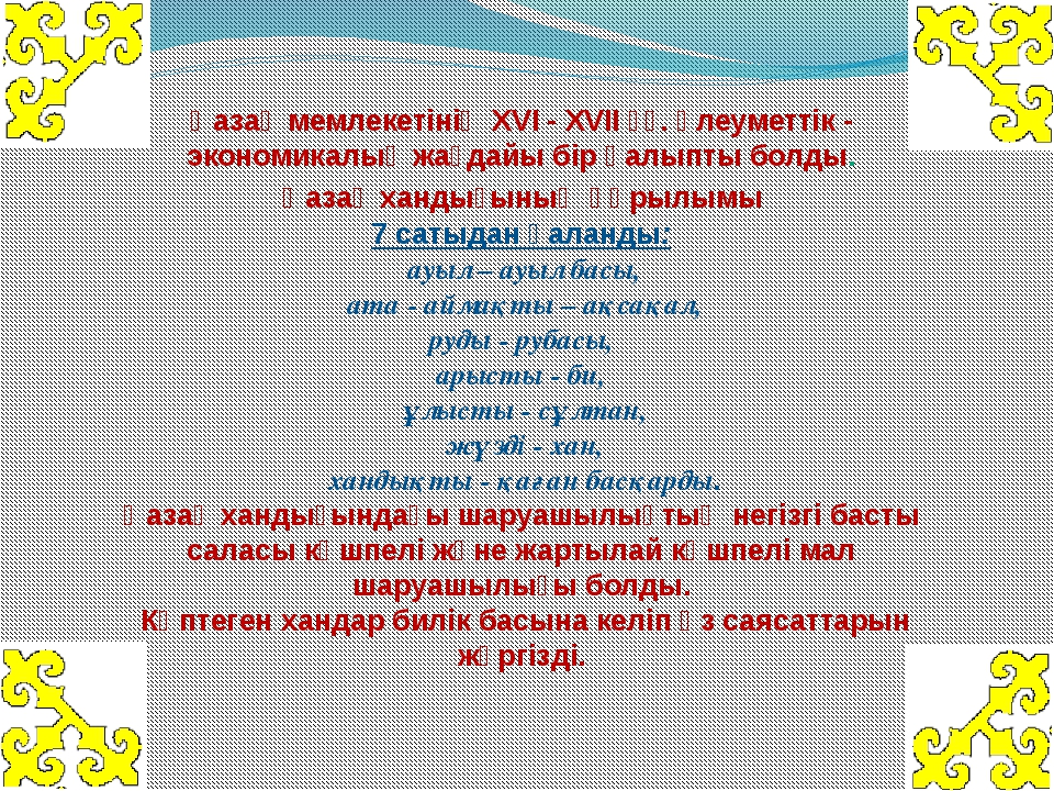 Қазақ мемлекетінің ХVI - XVII ғғ. әлеуметтік - экономикалық жағдайы бір қалып...