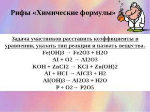 Рифы «Химические формулы» Задача участников расставить коэффициенты в уравнен