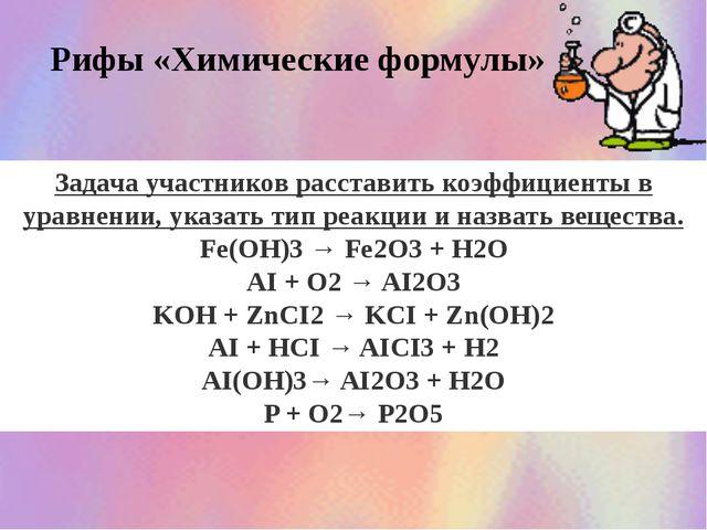 Рифы «Химические формулы» Задача участников расставить коэффициенты в уравнен...