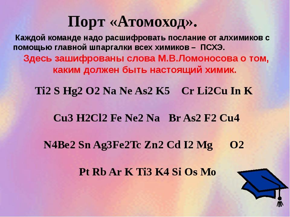 Порт «Атомоход». Каждой команде надо расшифровать послание от алхимиков с пом...