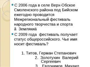 С 2006 года в селе Верх-Обское Смоленского района под Бийском ежегодно провод