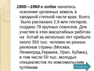 1950—1960-х годах началось освоение целинных земель в западной степной части
