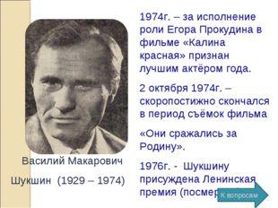 Василий Макарович Шукшин (1929 – 1974) 1974г. – за исполнение роли Егора Про