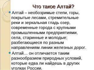 Что такое Алтай? Алтай – необозримые степи, горы, покрытые лесами, стремитель