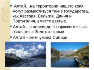 Алтай…на территории нашего края могут разместиться такие государства, как Ав