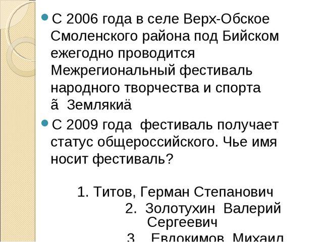 С 2006 года в селе Верх-Обское Смоленского района под Бийском ежегодно провод...