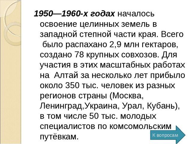1950—1960-х годах началось освоение целинных земель в западной степной части...