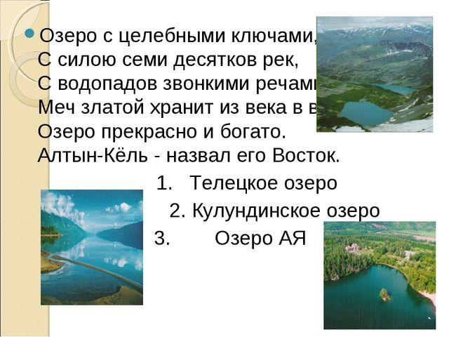 Озеро с целебными ключами, С силою семи десятков рек, С водопадов звонкими ре...