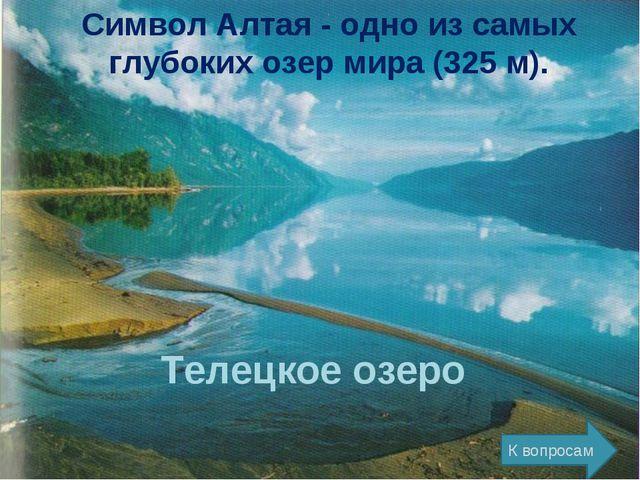 Телецкое озеро Символ Алтая - одно из самых глубоких озер мира (325 м). К воп...