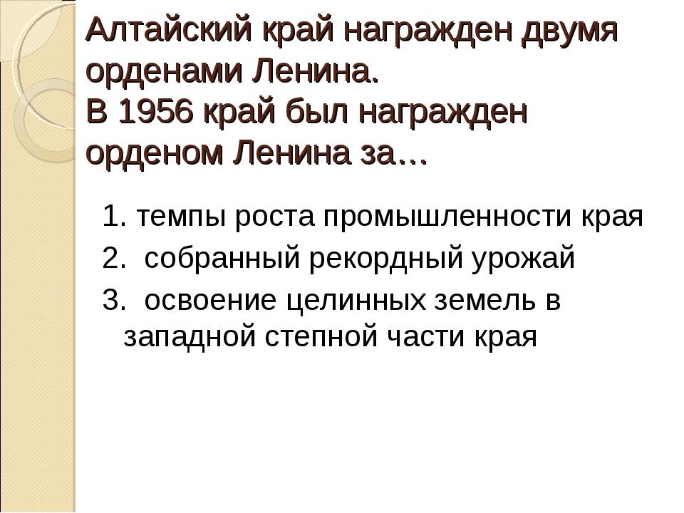 Алтайский край награжден двумя орденами Ленина. В 1956 край был награжден орд...