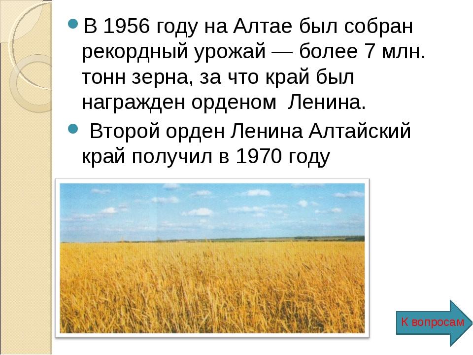 В 1956 году на Алтае был собран рекордный урожай — более 7 млн. тонн зерна, з...