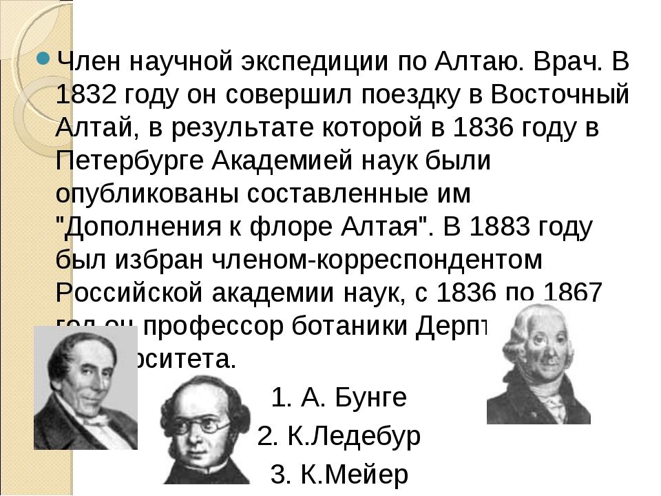 Член научной экспедиции по Алтаю. Врач. В 1832 году он совершил поездку в Вос...