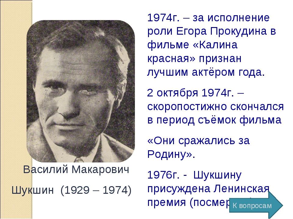 Василий Макарович Шукшин (1929 – 1974) 1974г. – за исполнение роли Егора Про...