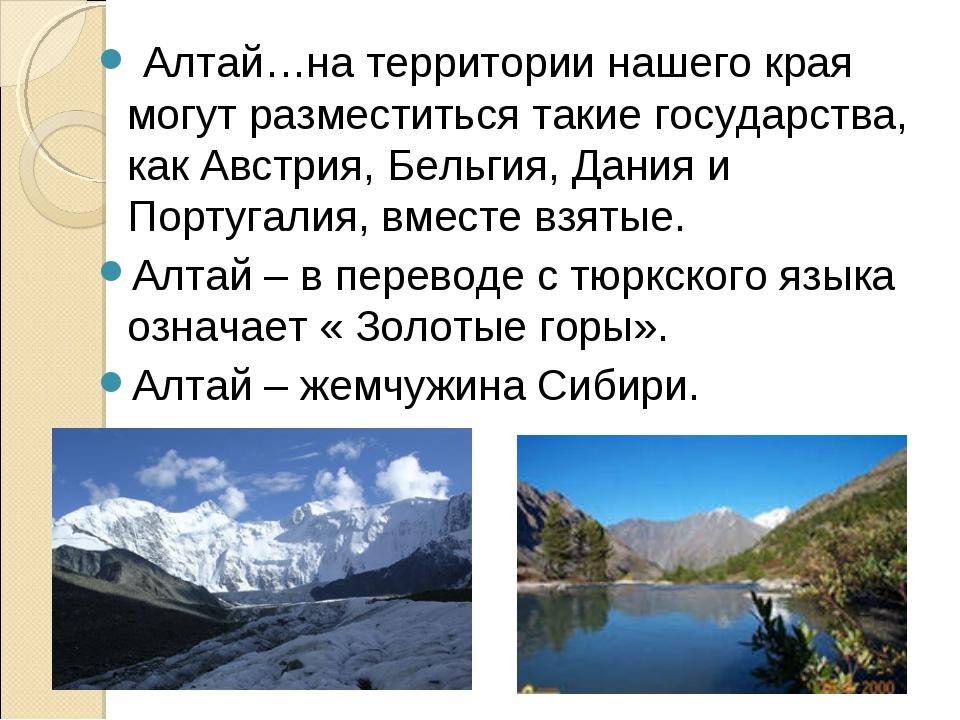 Алтай…на территории нашего края могут разместиться такие государства, как Ав...