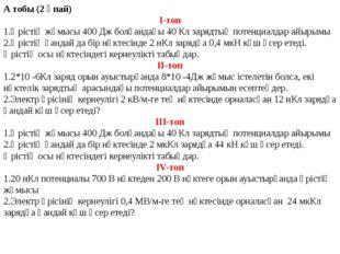 А тобы (2 ұпай) І-топ 1.Өрістің жұмысы 400 Дж болғандағы 40 Кл зарядтың потен