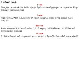 В тобы (3 ұпай) І-топ Радиусы 1 м шар бетіне 9 нКл заряды бір қалыпты түрде о