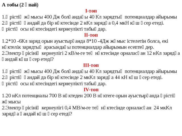 А тобы (2 ұпай) І-топ 1.Өрістің жұмысы 400 Дж болғандағы 40 Кл зарядтың потен...