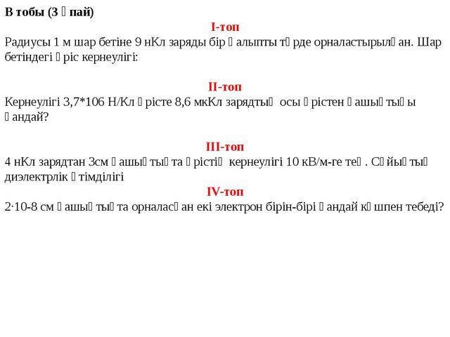 В тобы (3 ұпай) І-топ Радиусы 1 м шар бетіне 9 нКл заряды бір қалыпты түрде о...