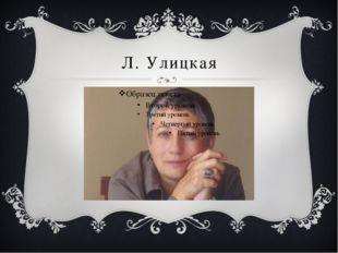 Л. Улицкая