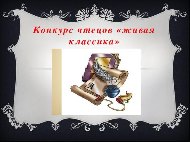 Конкурс чтецов «живая классика»