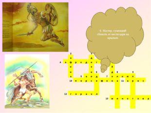6. Мастер, сумевший сбежать от мести царя на крыльях 1