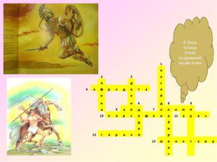 9. Внук богини Земли, подаривший людям огонь 1 п