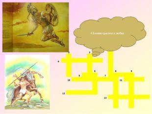 4.Богиня красоты и любви 1  23