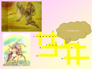 7. Жилище богов 1  23