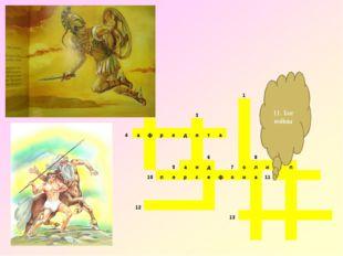 11. Бог войны 1  23