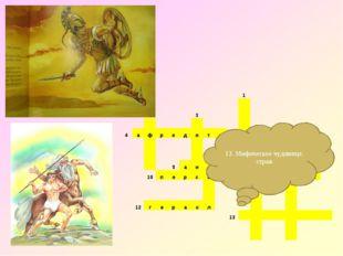 13. Мифическое чудовище, страж 1  23