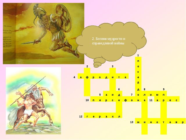 2. Богиня мудрости и справедливой войны 1 п...