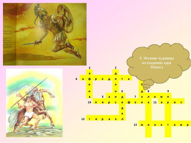 8. Жилище чудовища во владениях царя Миноса 1 п...
