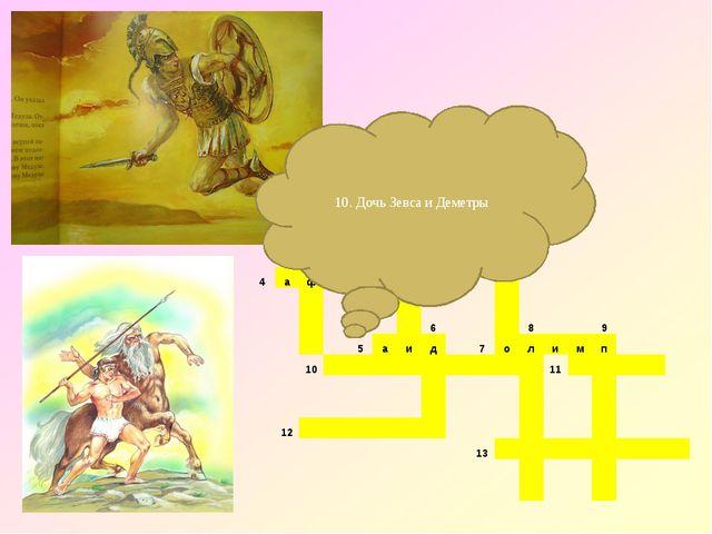 10. Дочь Зевса и Деметры 1  23...
