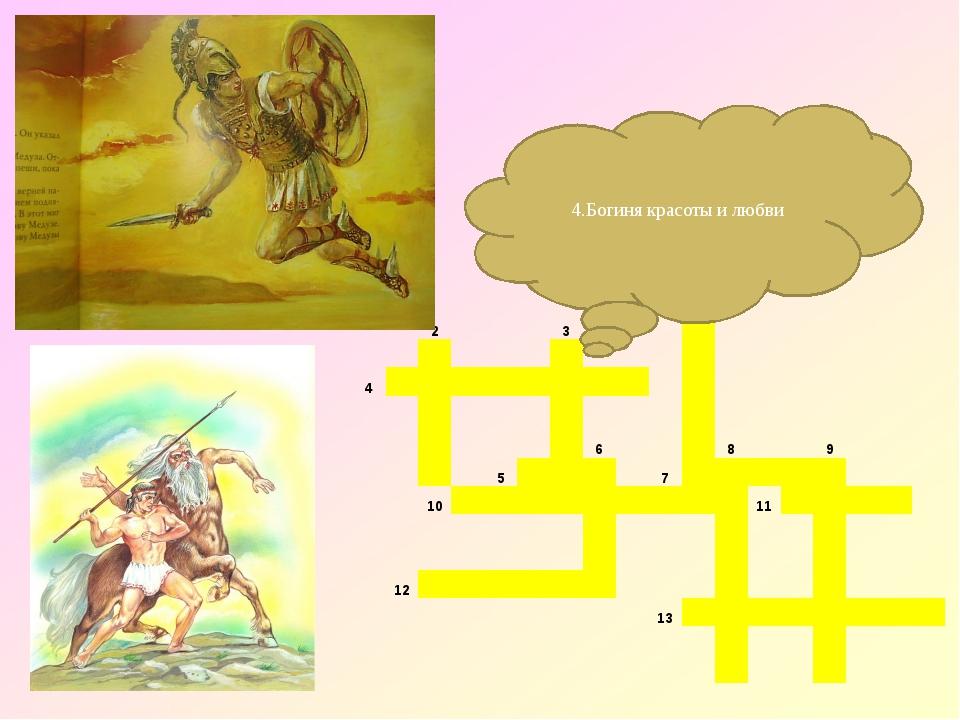 4.Богиня красоты и любви 1  23...