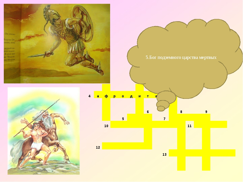 5.Бог подземного царства мертвых 1  2...